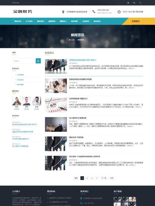 (自适应手机版)响应式金融信贷担保投资风险类网站源码 HTML5投资管理金融机构织梦模板-第5张图片-元元本本博客