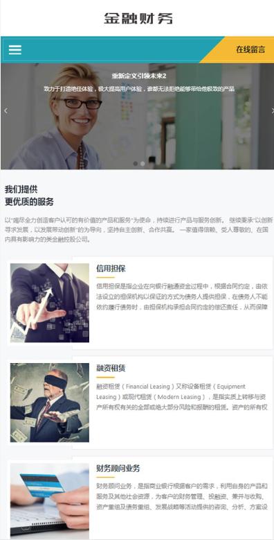(自适应手机版)响应式金融信贷担保投资风险类网站源码 HTML5投资管理金融机构织梦模板-第6张图片-元元本本博客
