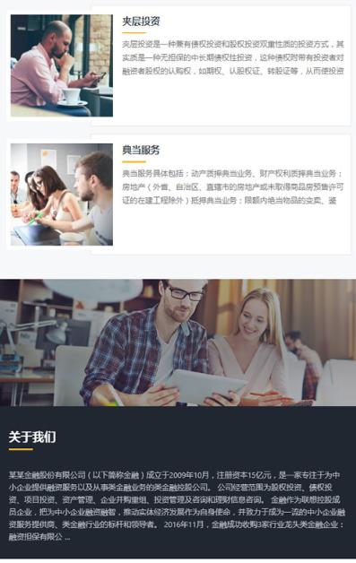 (自适应手机版)响应式金融信贷担保投资风险类网站源码 HTML5投资管理金融机构织梦模板-第7张图片-元元本本博客