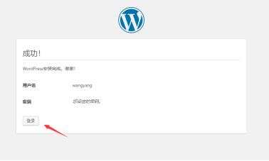 利用WampServer在Windows上搭建wordpress博客网站详细教程  第4张