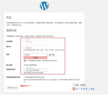 利用WampServer在Windows上搭建wordpress博客网站详细教程 第3张