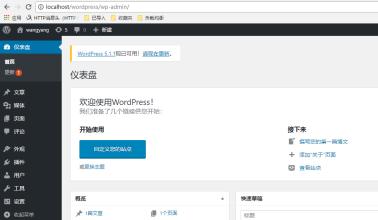 利用WampServer在Windows上搭建wordpress博客网站详细教程 第5张