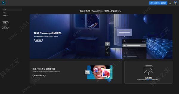 Adobe Photoshop 2020 绿色便携免安装激活版 (大小:1.6G)  第2张