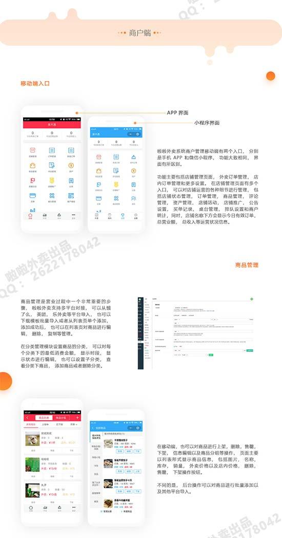 啦啦外卖全开源至尊版 20.7.0 APP源码+客户端+商户端+配送端小程序外送|外卖|餐饮|生鲜|超市系统 微信小程序 公众号源码 第6张