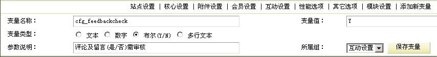 解决织梦DedeCMS留言板模块留言无法审核的问题  SEO 第1张