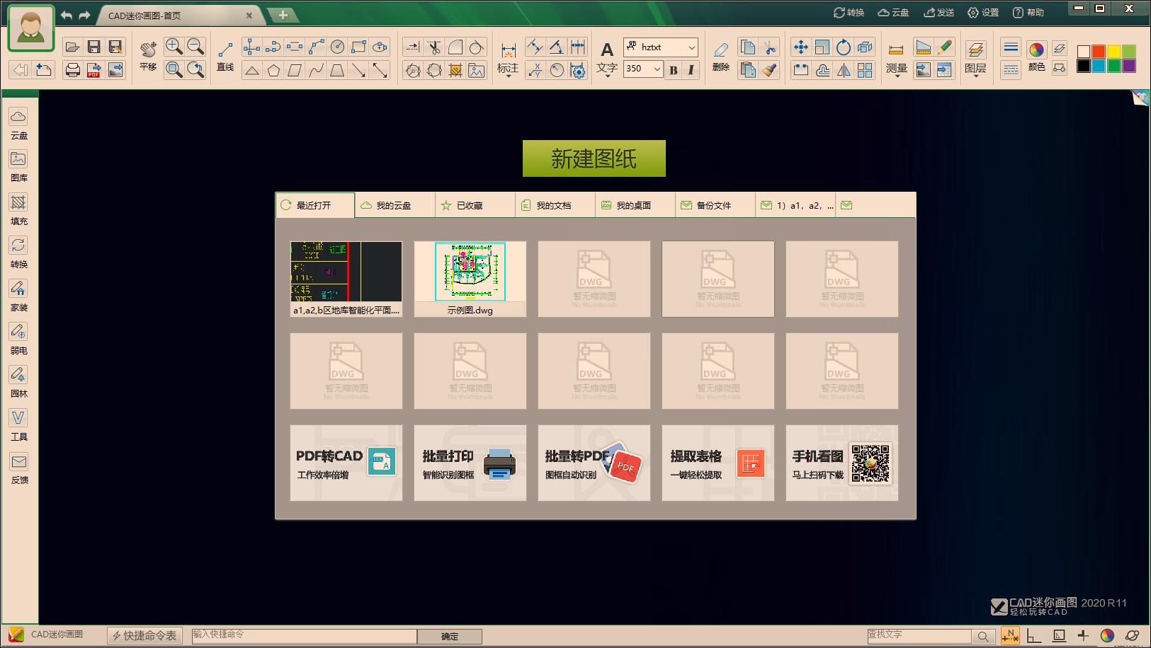 CAD迷你画图下载 v2020R11 免费电脑版 cad快速看图软件  第1张