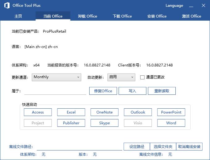 Office Tool Plus v8.2.0.5 安装Office组件小工具  第1张